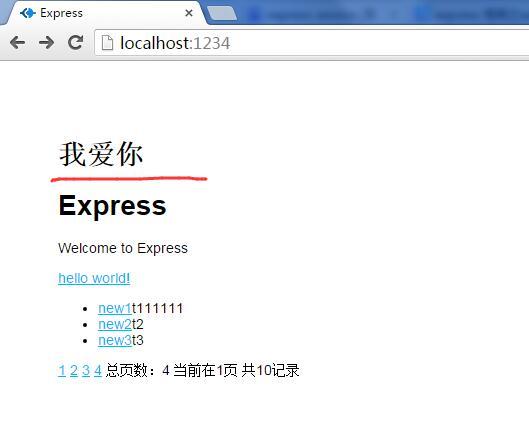 开始nodejs+express的学习+实践(8) - 透笔度的个人空间