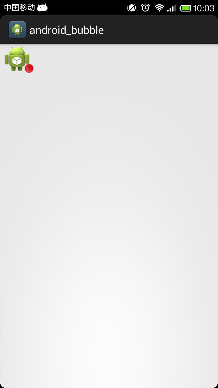 Android图片上显示气泡消息