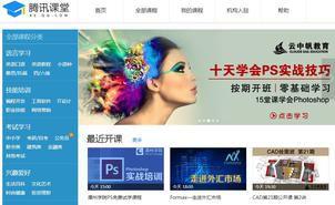QQ群教育上线课程交易平台