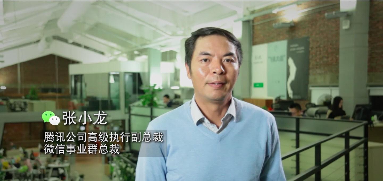 微信公开课PRO版张小龙演讲全文