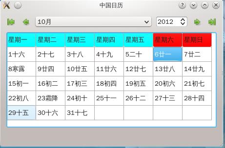 linux版本中国日历1.0发布