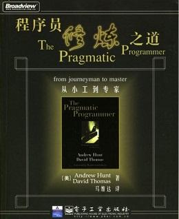 12本最具影响力的程序员书籍