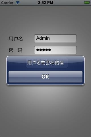 iOS利用ASIHTTPRequest 实现一个简单的登陆验证
