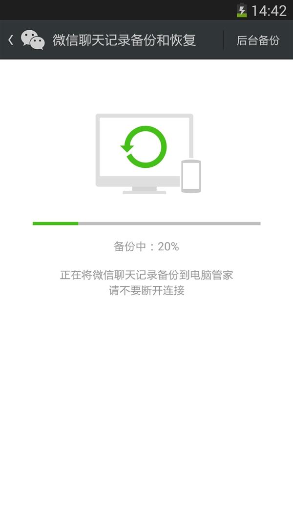 微信Android新版发布:重磅新功能加入