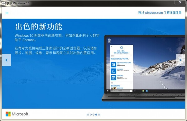 微软向Windows 7/8用户推送Windows 10免费升级提示