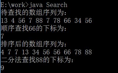 【Java_Base】常用查找算法:顺序查找、二分查找