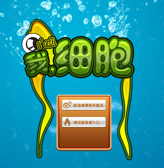 基于 Cocos2d-html5 开发的游戏:《我,细胞》