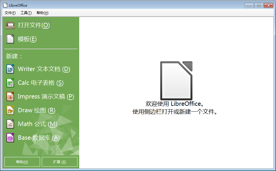 自由免费的办公套件,libreoffice 4.4.5 发布,