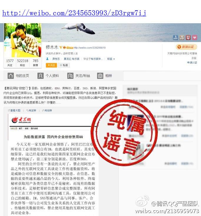 网传阿里等公司禁用QQ 腾讯官方强硬回应质疑