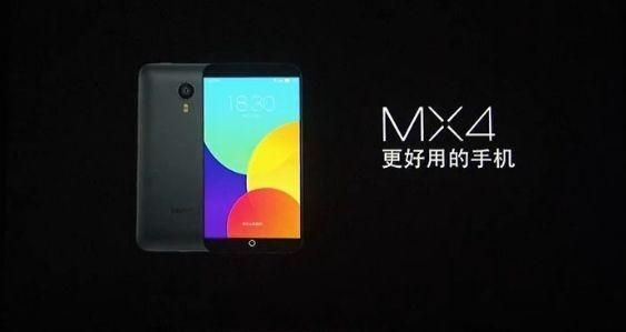 魅族正式发布MX4 八核处理器 2070万像素 1799元
