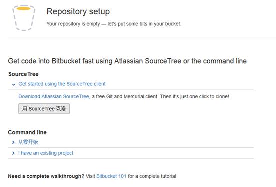 史上最详细bitbucket入门手册,手把手操作指南