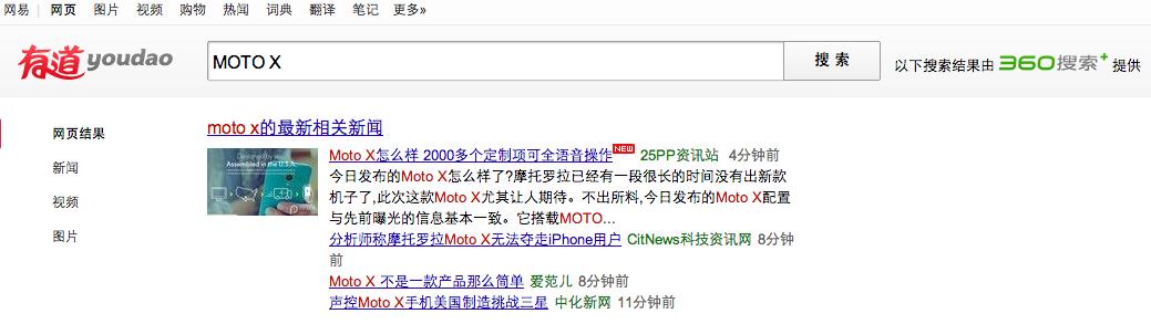 360 搜索触角蔓延:为网易有道提供搜索结果