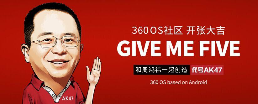 """360手机官方社区今日正式上线 周鸿祎发帖诚邀""""猿,狮,狗,猫"""""""