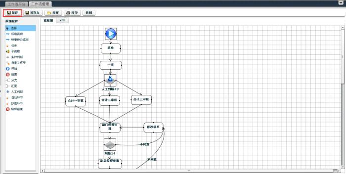 流程图设计器.png