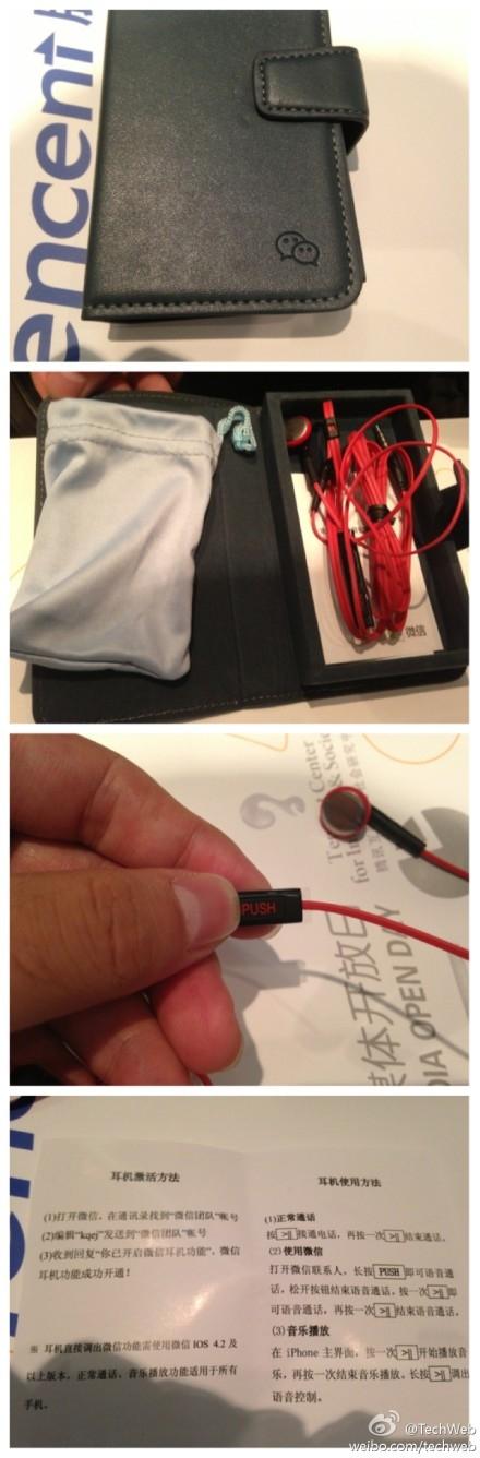 腾讯大会现场发放微信定制耳机:一键对讲