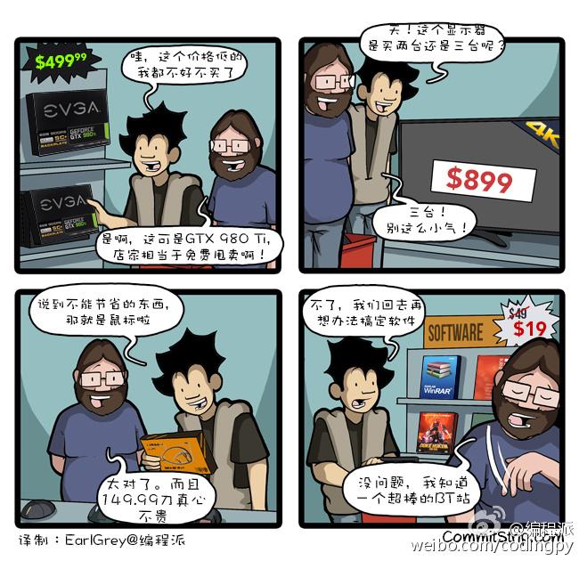 程序员的日常:我们不为软件付费