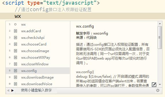 微信开放JS SDK,再次给浏览器们上了一课