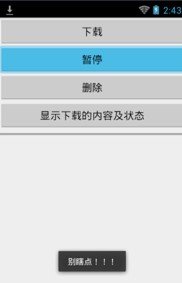 Android 中 DownLoadManager 实现文件下载
