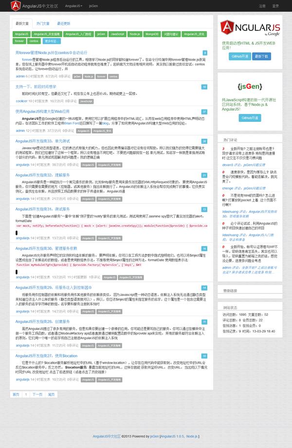 纯JavaScript编写的社区网站系统 jsGen 全新重构 0.5.0 版上线