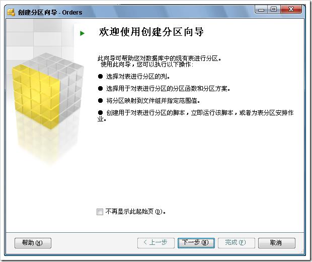 SQL Server表分区详解