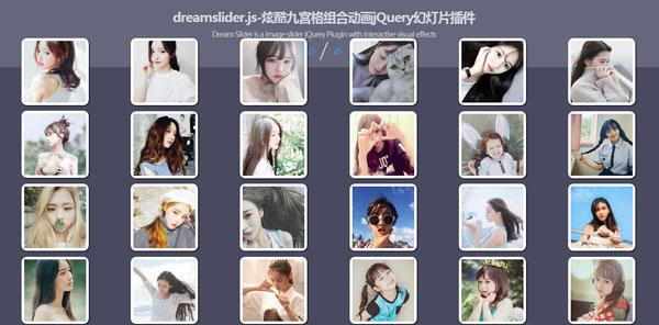 dreamslider.js-炫酷九宫格组合动画jQuery幻灯片插件