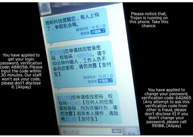 中国的地下移动恶意程序市场