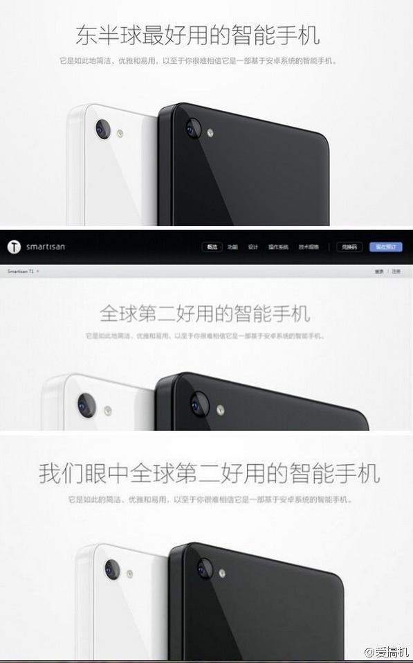 iPhone 6发布:锤子手机宣传口号改了