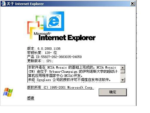 IE6浏览器随XP一同退役:在华份额仍高达22%