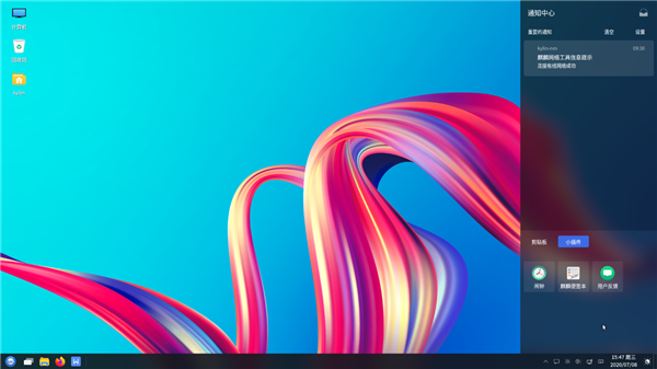 Ubuntu 官方中国版!开源优麒麟 20.04.1 升级发布多达 418 处更新