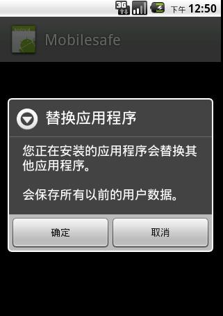 Android提示版本更新的实现