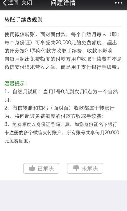 微信转账免费终结 每月超两万后要收费啦!