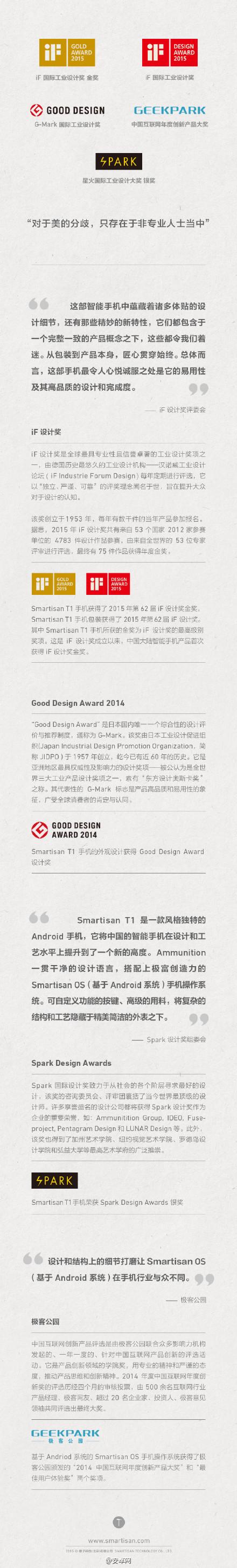 锤子手机获iF国际设计奖金奖