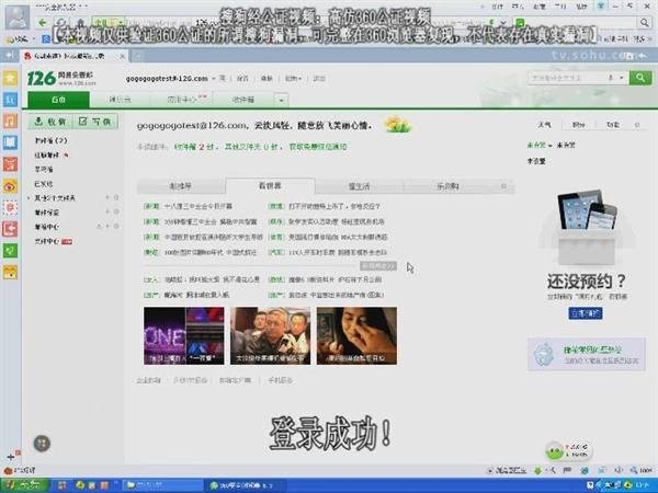 搜狗高仿360公正视频:360浏览器上重现漏洞