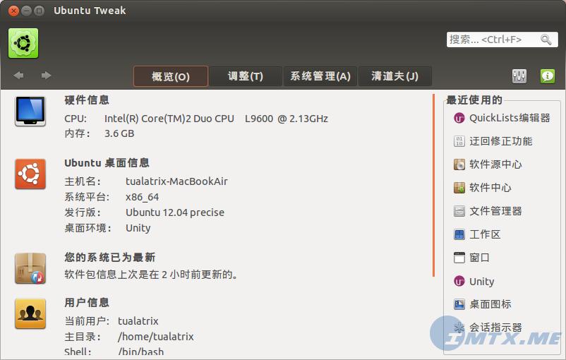 一个为了方便所有人配置Ubuntu的工具:Ubuntu Tweak