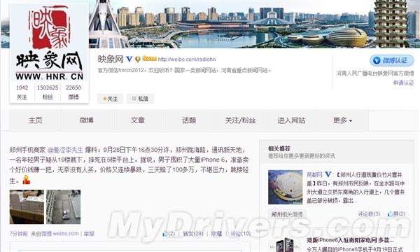 网曝黄牛囤积iPhone 6血本无归:真的跳楼了