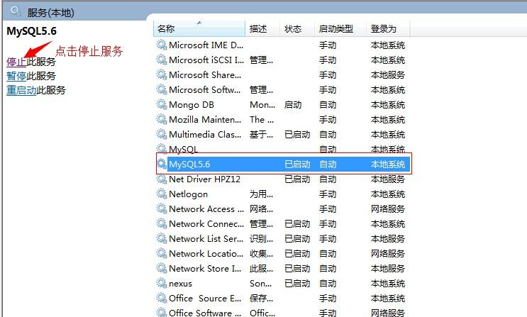 MySQL忘记root密码(重置root密码)